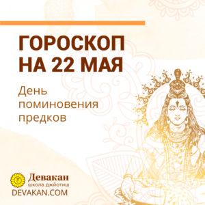 гороскоп на сегодня 22 мая 2020