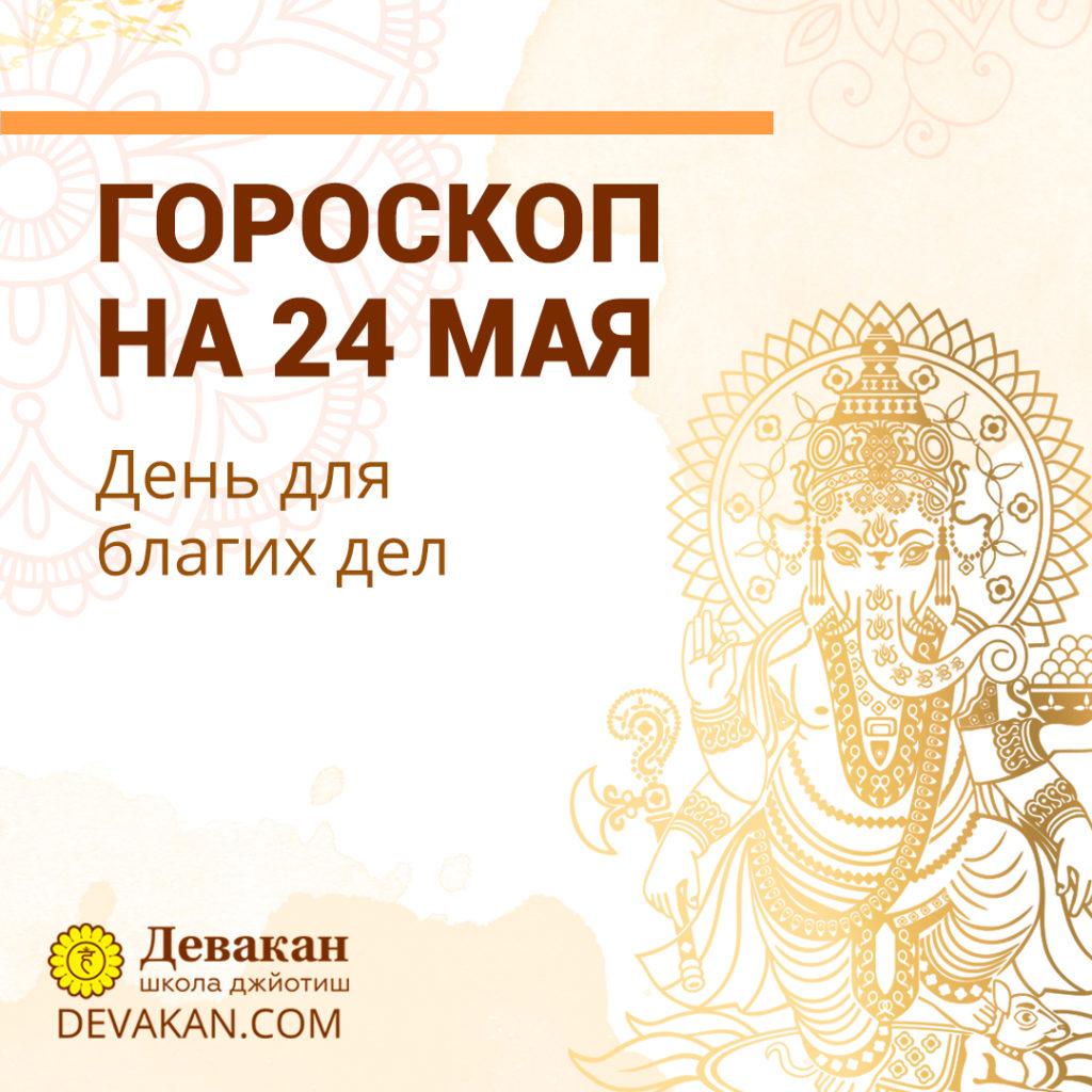 гороскоп на сегодня 24 мая 2020