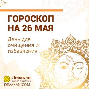 гороскоп на сегодня 26 мая 2020