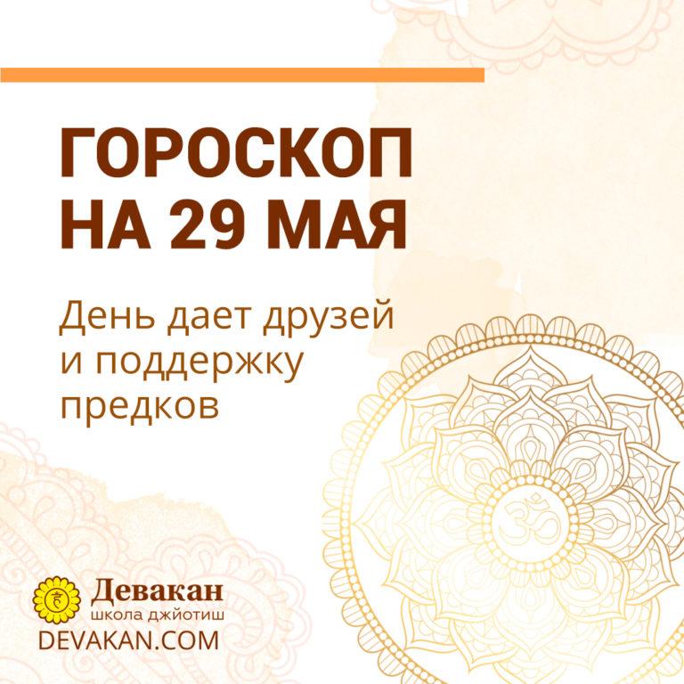 гороскоп на сегодня 29 мая 2020