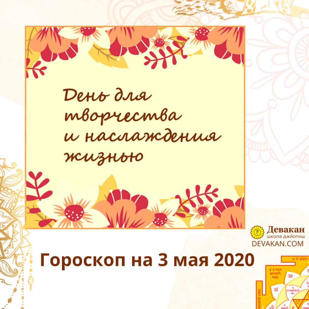 гороскоп на сегодня 3 мая 2020