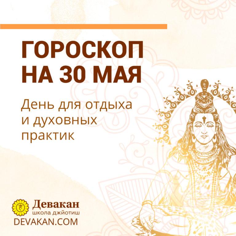гороскоп на сегодня 30 мая 2020