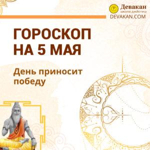 гороскоп на сегодня 5 мая 2020