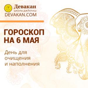гороскоп на сегодня 6 мая 2020