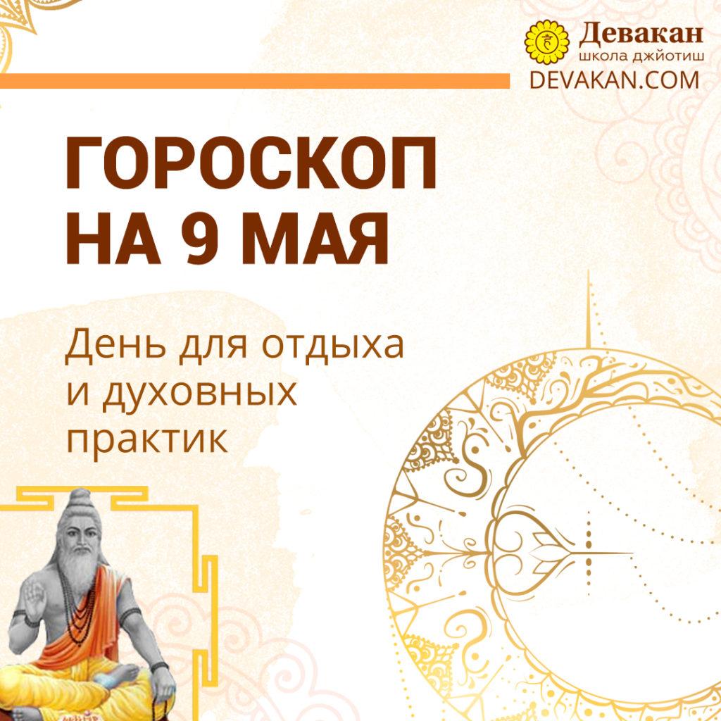 гороскоп на сегодня 9 мая 2020
