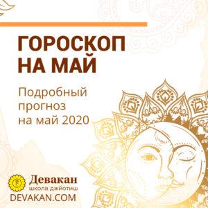 Гороскоп на май 2020