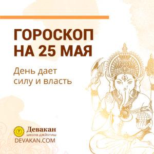 гороскоп на сегодня 25 мая 2020