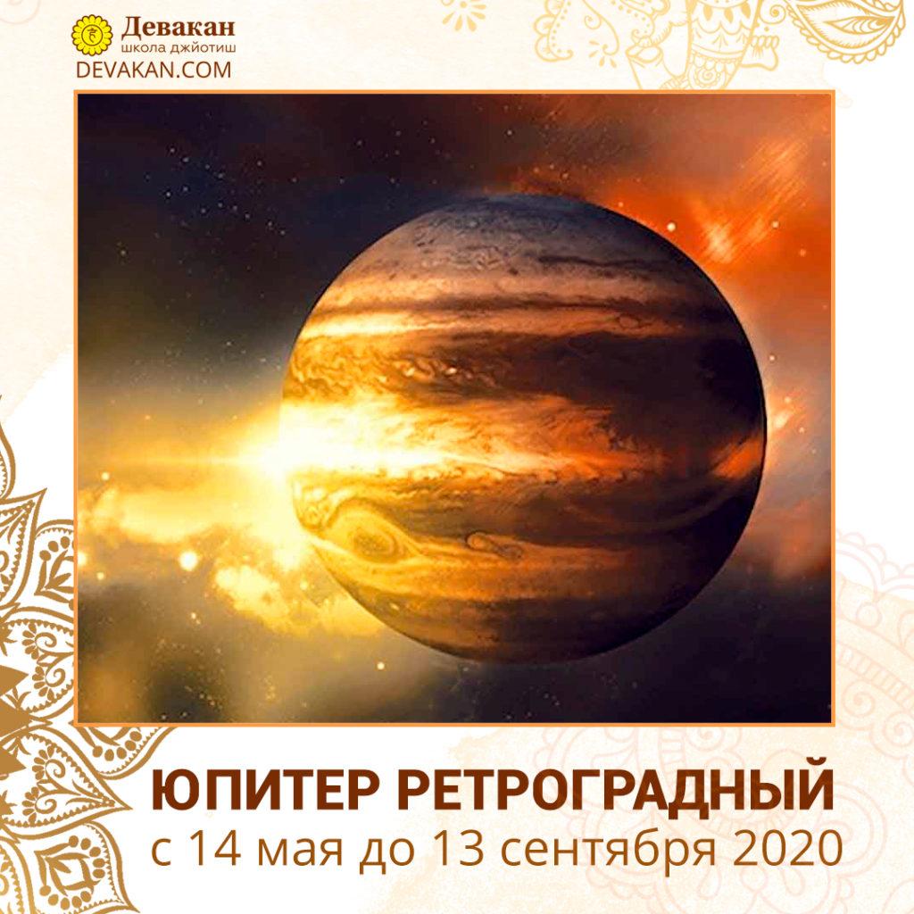 Ретроградный Юпитер 2020
