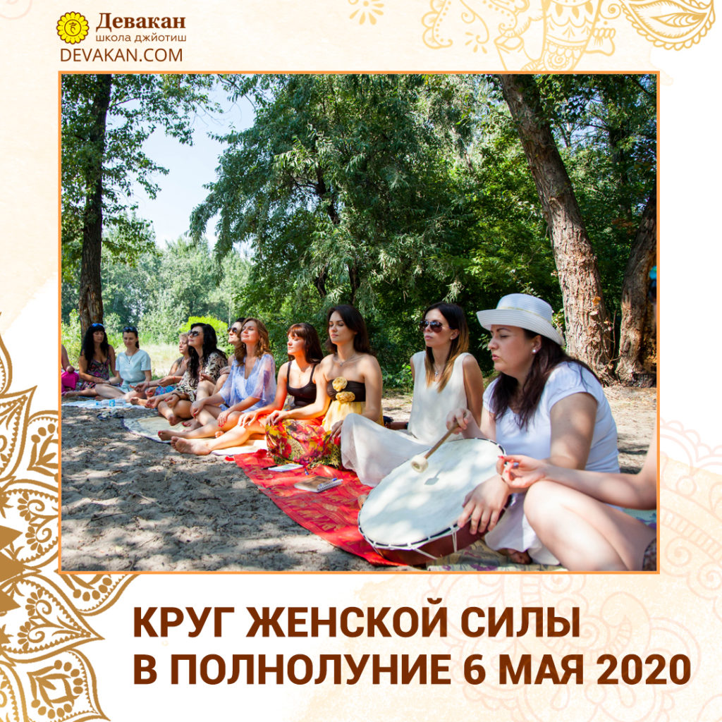 Круг женской силы 6 мая 2020