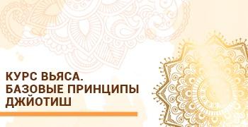 Бесплатный курс Ведической Астрологии Джйотиш