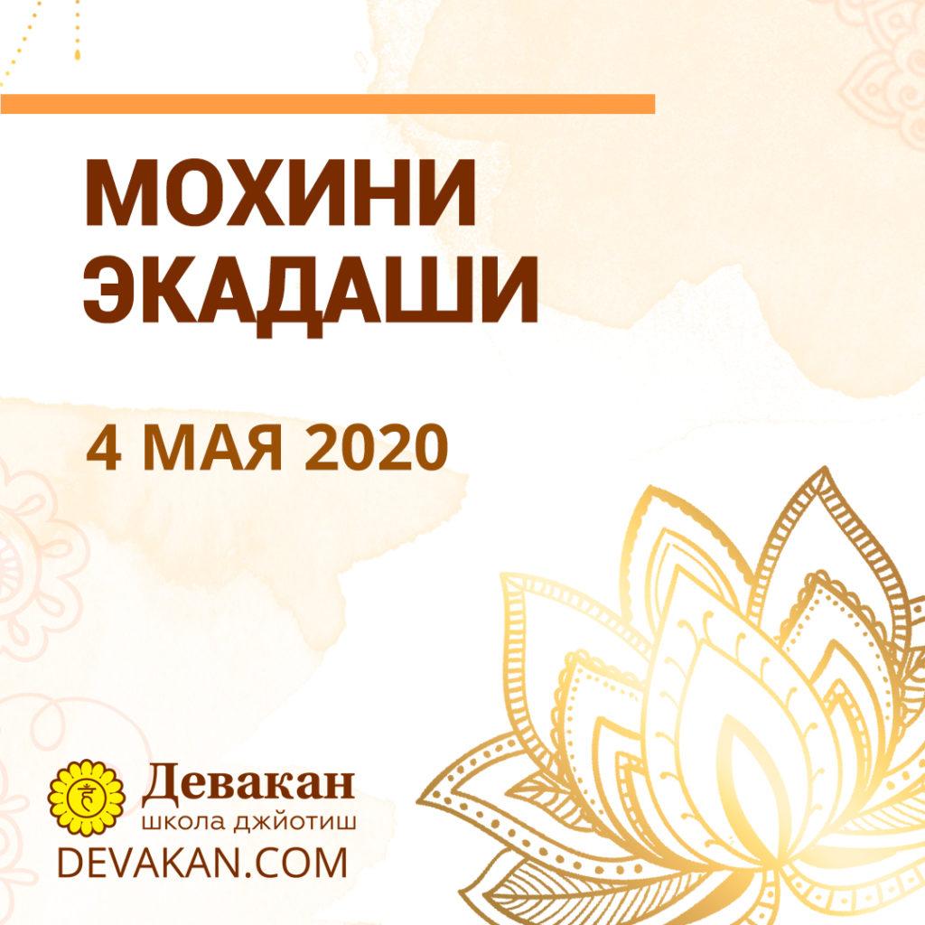 Мохини Экадаши 4 мая 2020