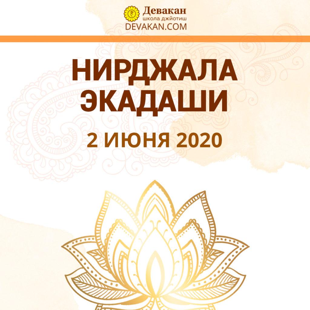 Нирджала Экадаши 2 июня 2020