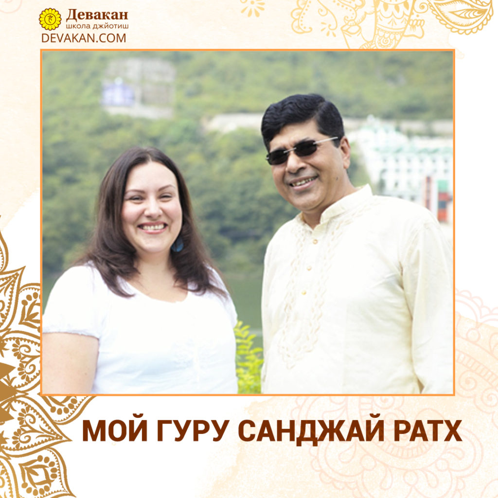 Танита Тали и Санджай Ратх