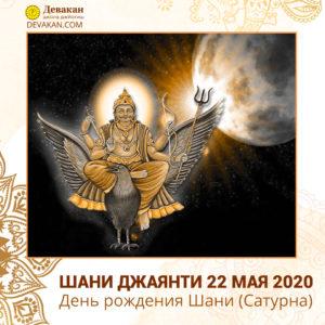 Шани Джаянти 22 мая 2020