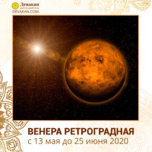 Ретроградная Венера 2020