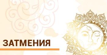 Курс ведической астрологии. Влияние затмений