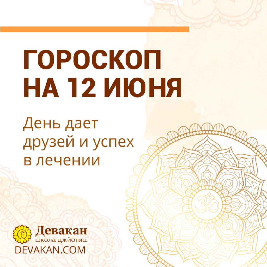 гороскоп на сегодня 12 июня 2020