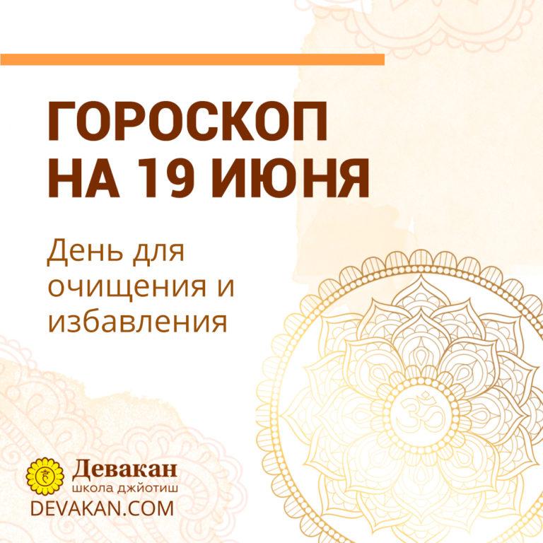 гороскоп на сегодня 19 июня 2020