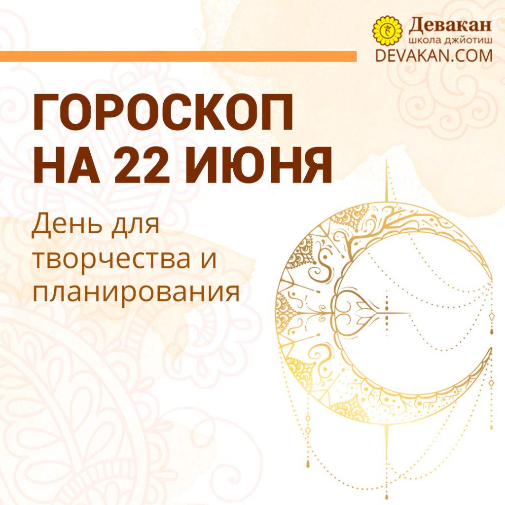 гороскоп на сегодня 22 июня 2020
