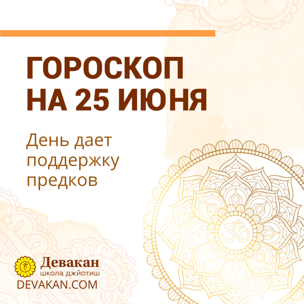 гороскоп на сегодня 25 июня 2020