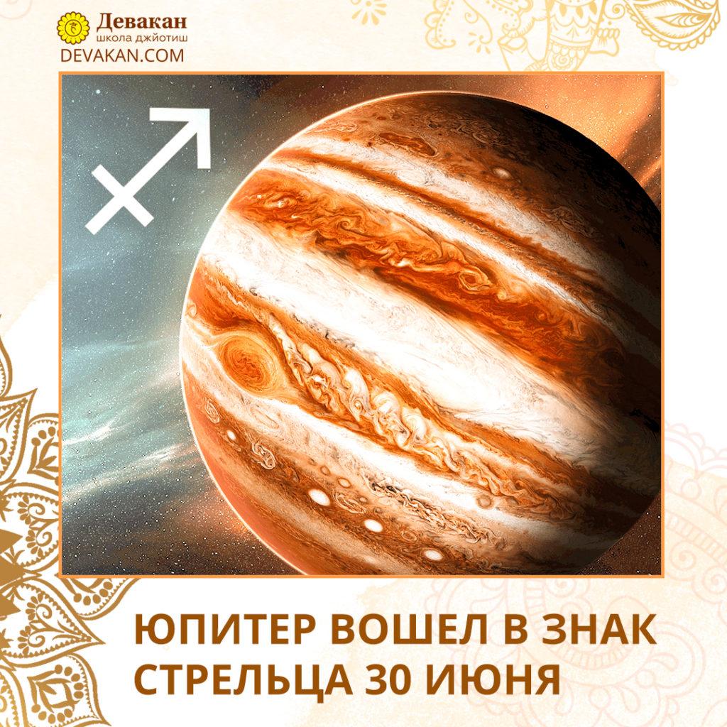 Юпитер вошел в знак Стрельца 30 июня 2020