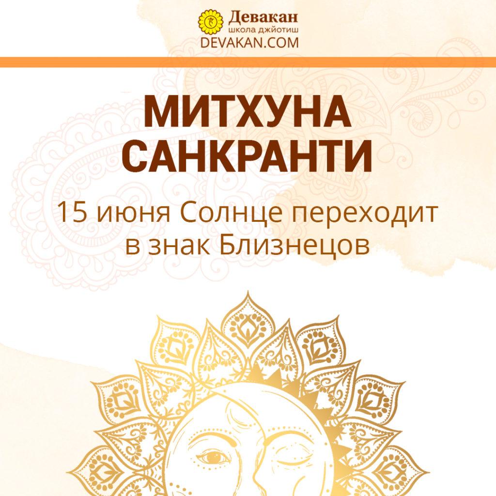 Митхуна Санкранти 15 июня 2020