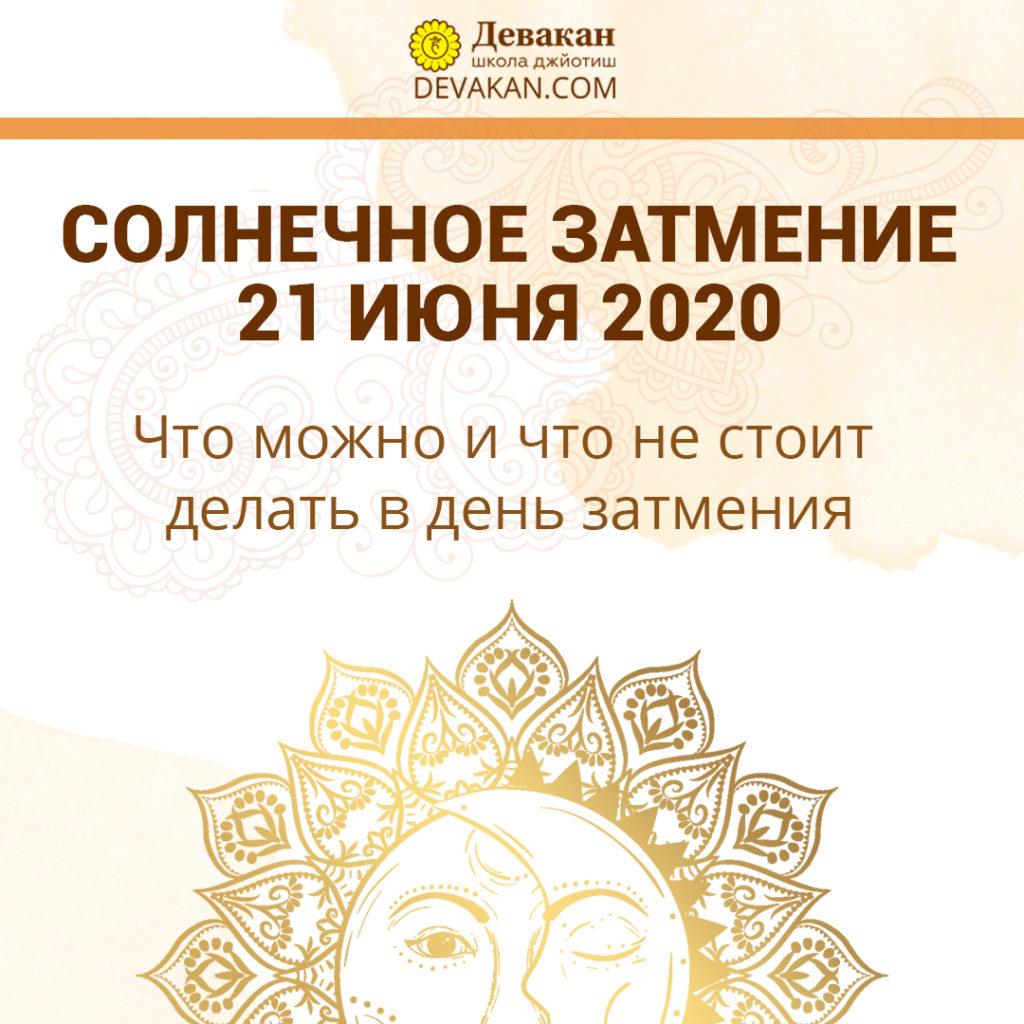 Солнечное затмение 21 июня 2020