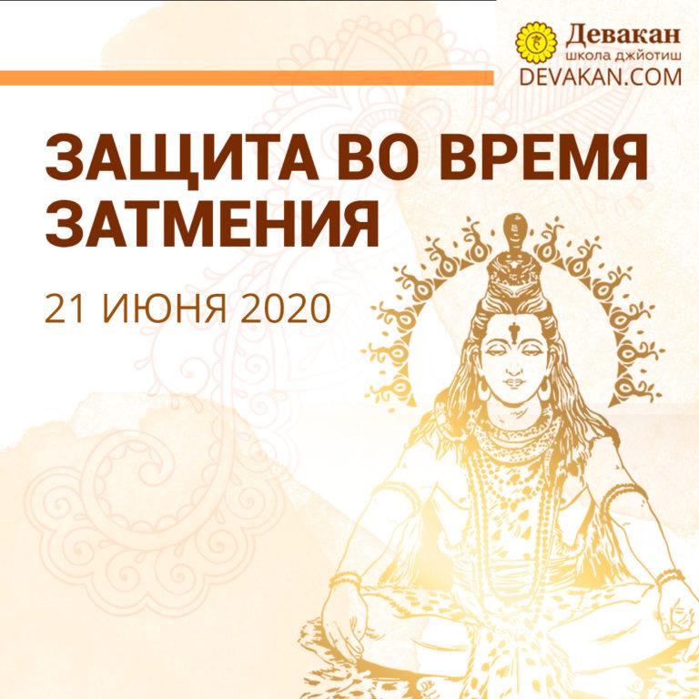 Защита во время затмения 21 июня 2020