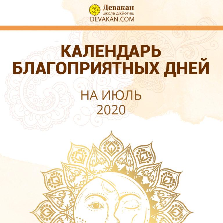 Календарь благоприятных дней на июль 2020