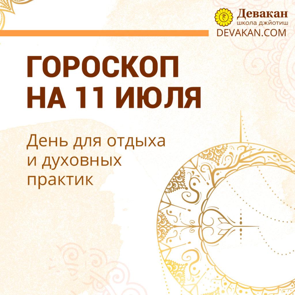 гороскоп на сегодня 11 июля 2020