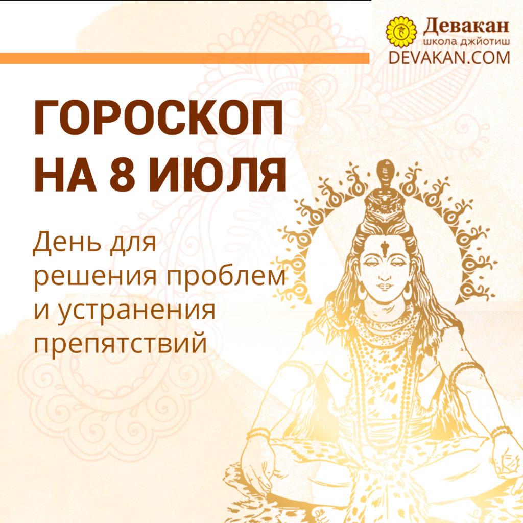 гороскоп на сегодня 8 июля 2020