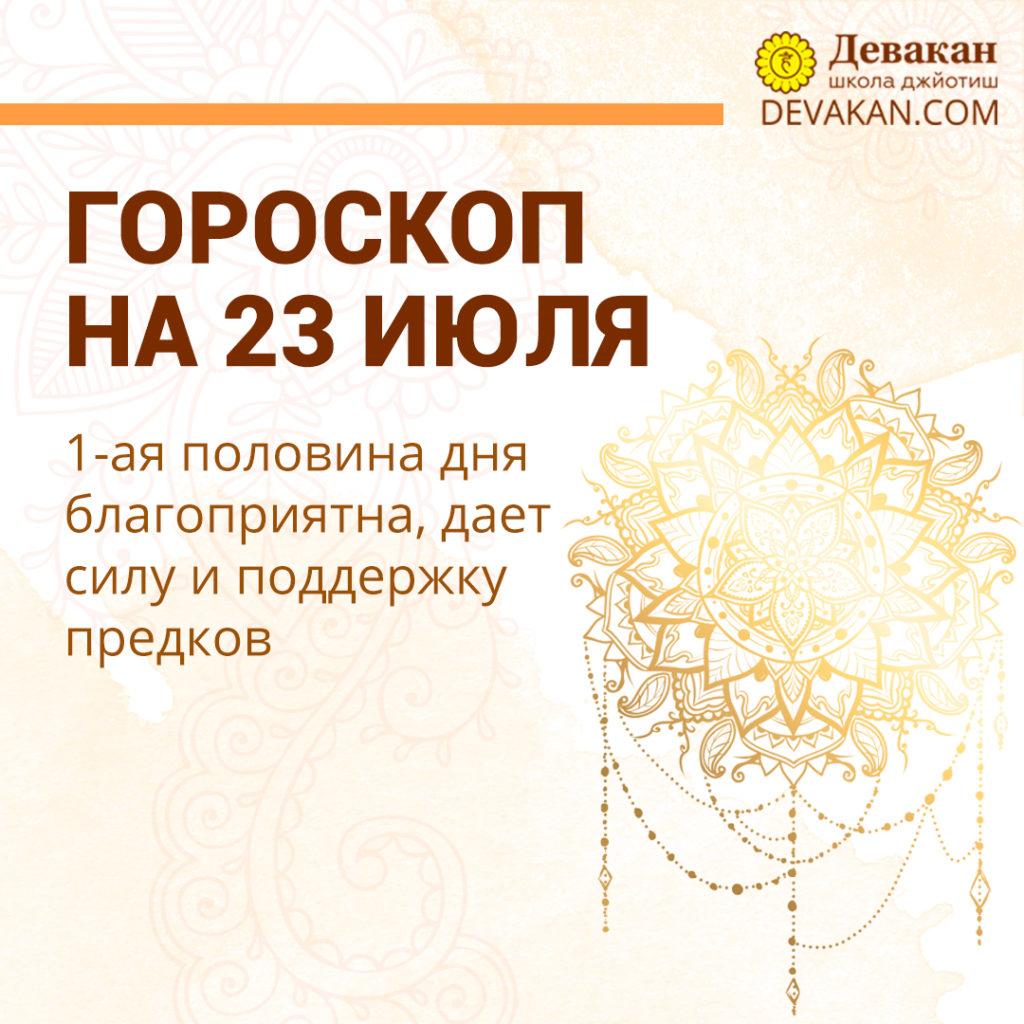 гороскоп на сегодня 23 июля 2020