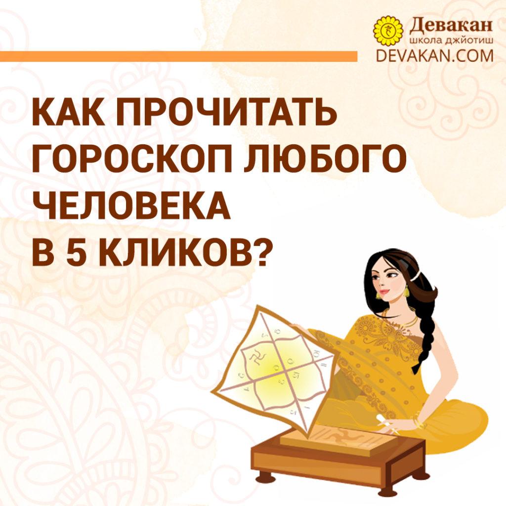 Как прочитать гороскоп в 5 кликов