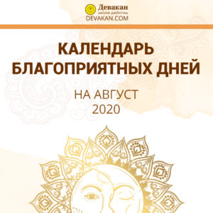 Календарь благоприятных дней на август 2020