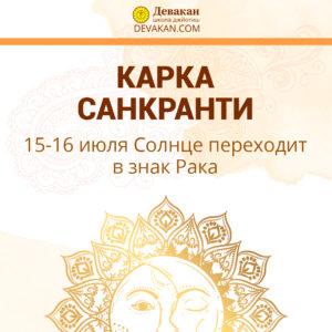 Карка Санкранти 15-16 июля 2020