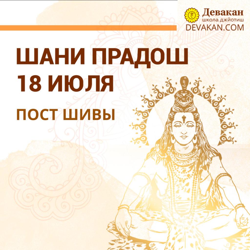 Шани Прадош - 18 июля 2020