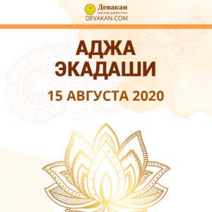 Аджа Экадаши 15 августа 2020