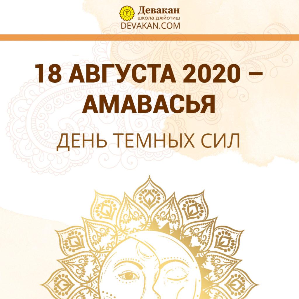 Амавасья 18 августа 2020