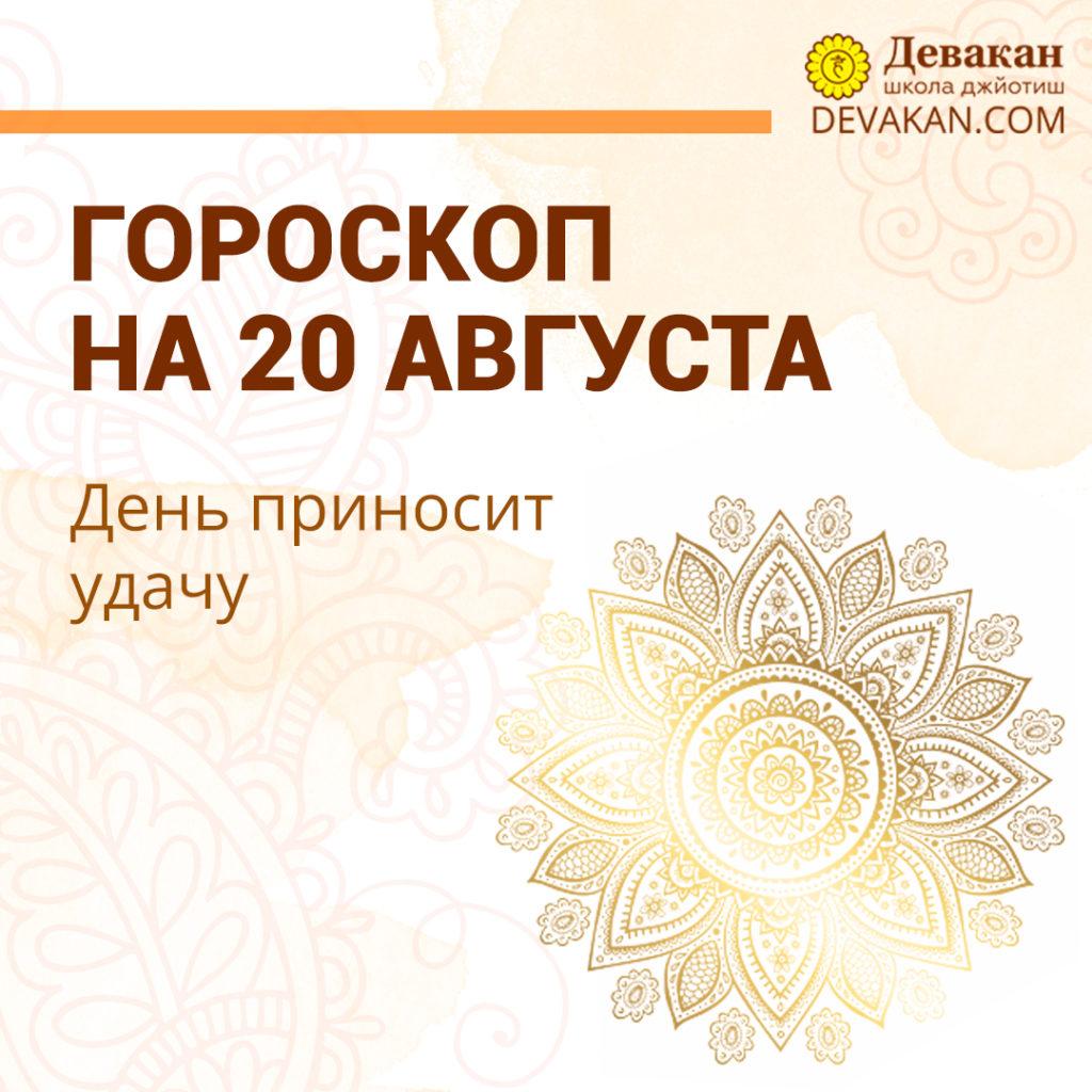 гороскоп на сегодня 20 августа 2020