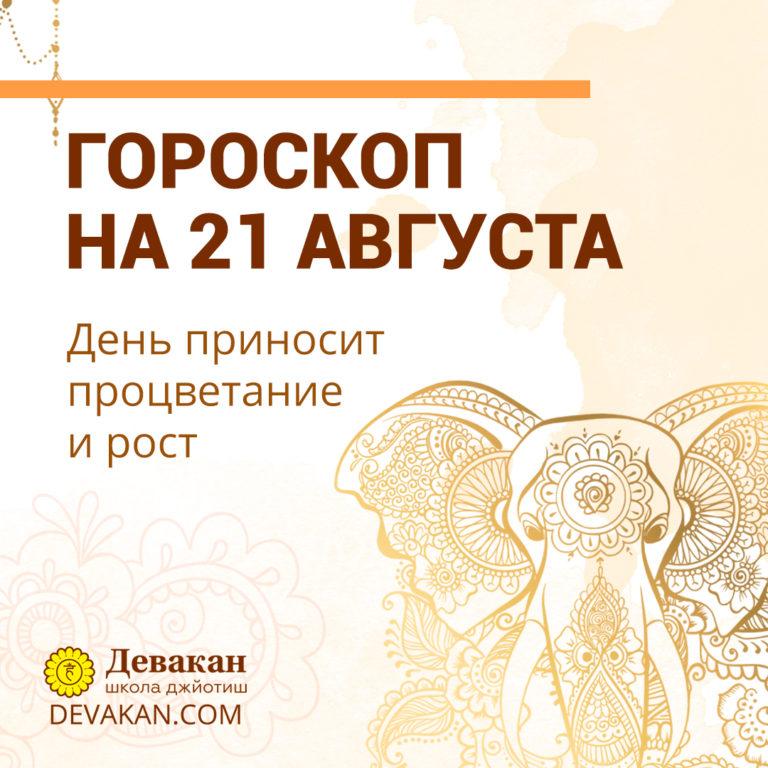 гороскоп на сегодня 21 августа 2020