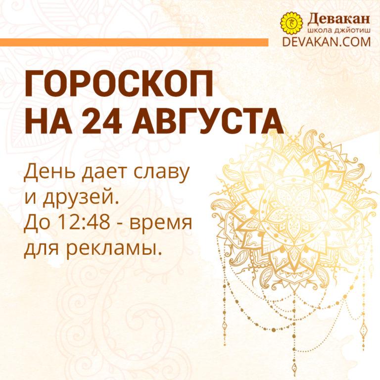 гороскоп на сегодня 24 августа 2020