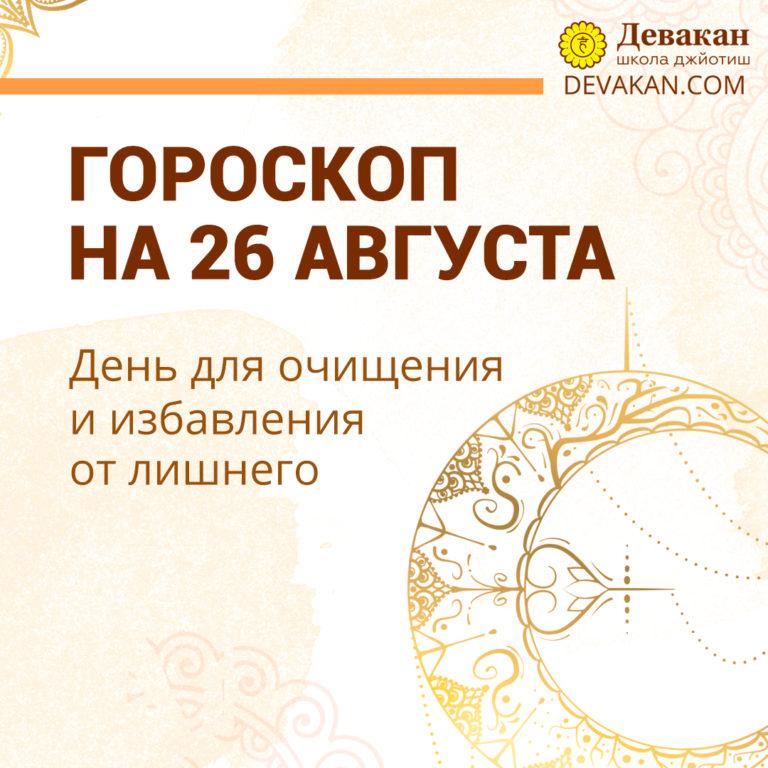 гороскоп на сегодня 26 августа 2020
