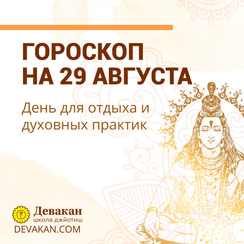 гороскоп на сегодня 29 августа 2020