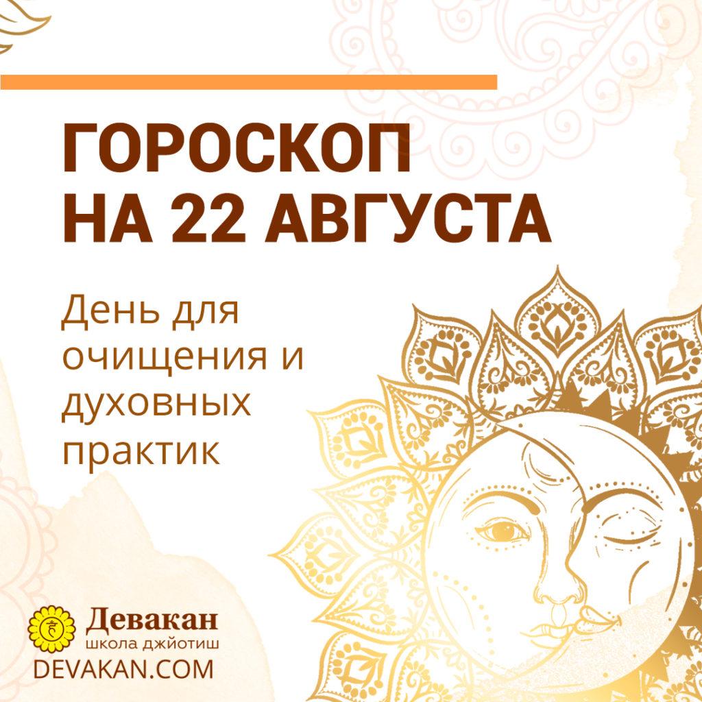 гороскоп на сегодня 22 августа 2020