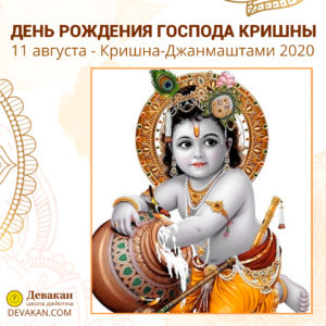 Кришна Джанмаштами - 2020