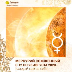 Сожженный Меркурий с 12 по 23 августа 2020