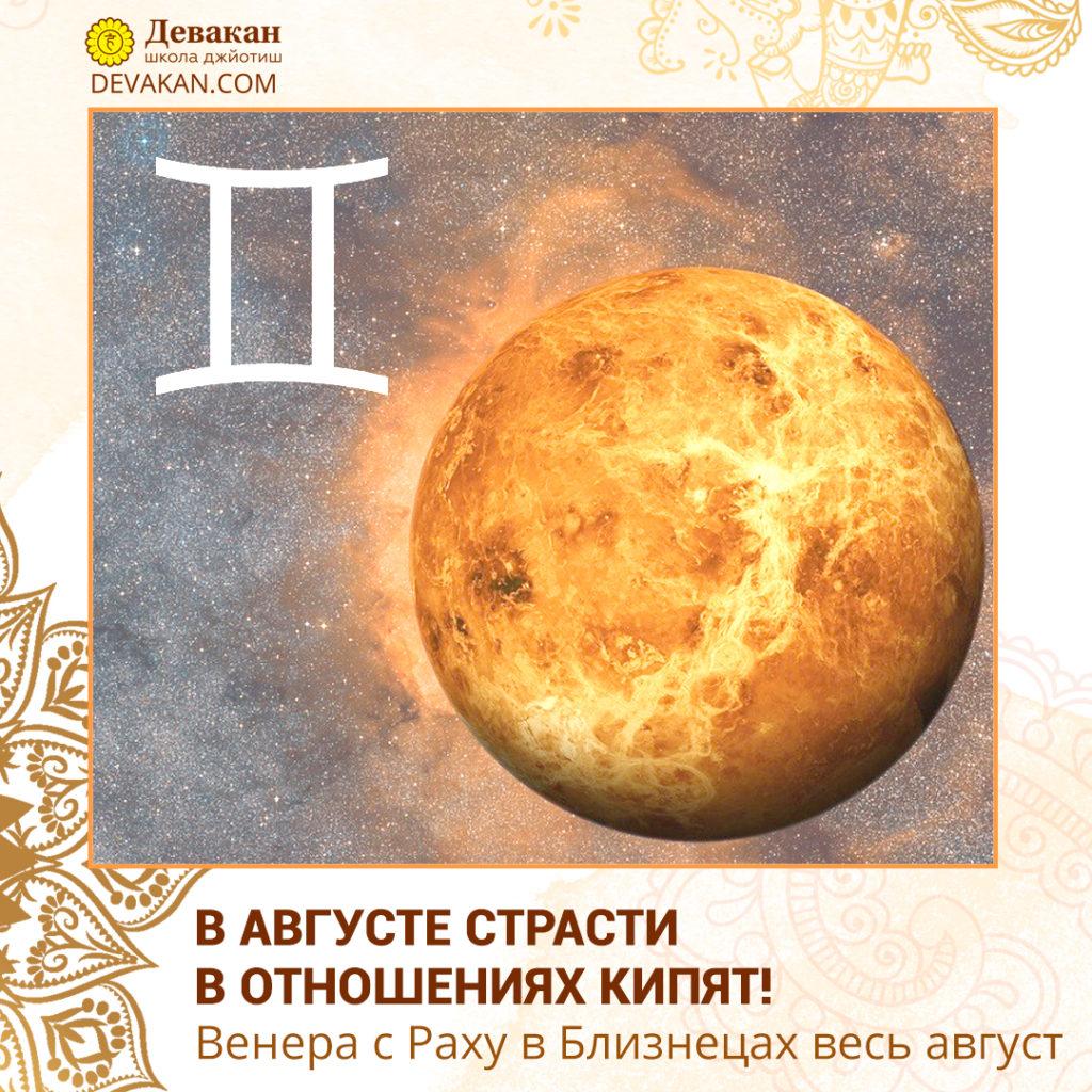 Венера с Раху в Близнецах в августе 2020