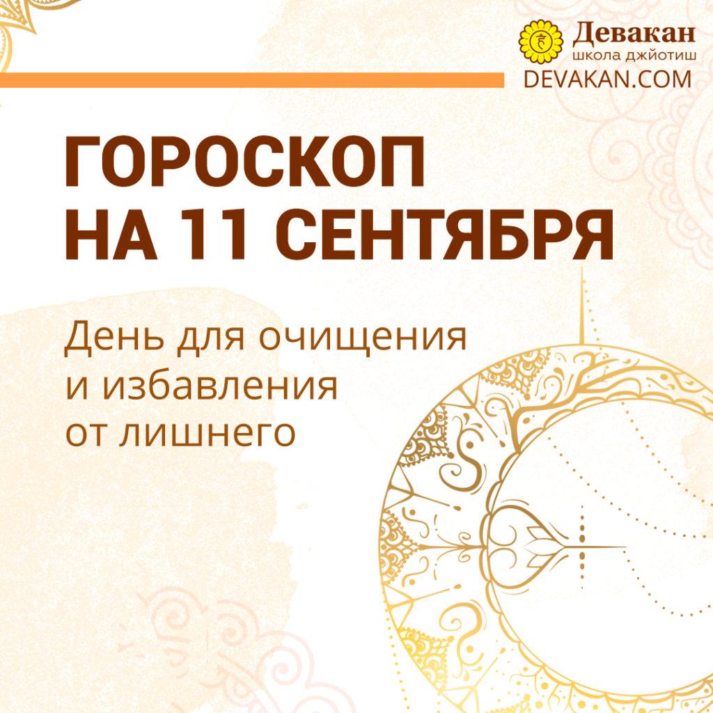гороскоп на сегодня 11 сентября 2020