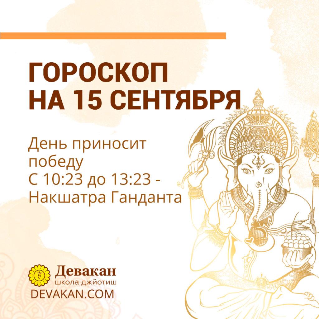 гороскоп на сегодня 15 сентября 2020