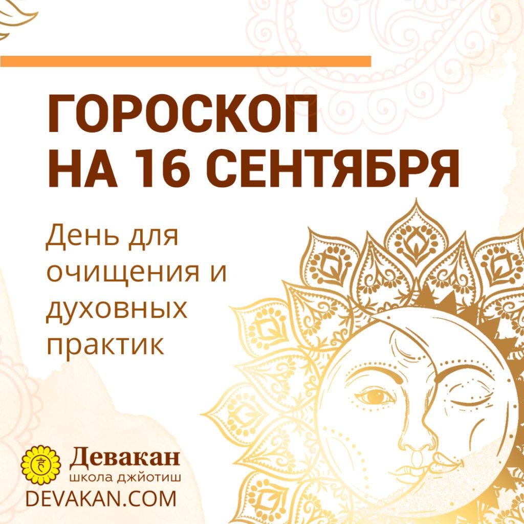 гороскоп на сегодня 16 сентября 2020